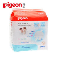 贝亲防溢乳垫 产后一次性乳垫36片装 产妇防溢乳贴 溢奶垫QA18