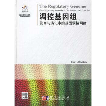 调控基因组