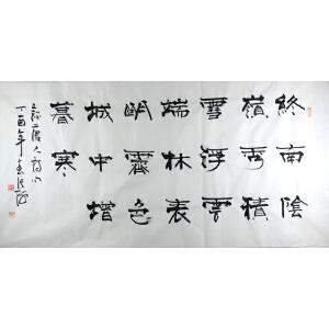 中国书法家协会名誉主席张海 书法 终南阴岭秀