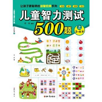 儿童智力测试500题  (5~6岁上)
