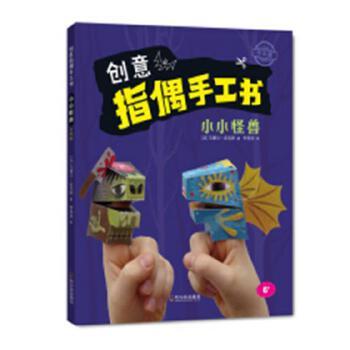 创意指偶手工书:小小怪兽