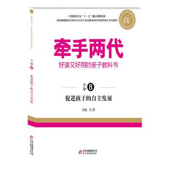 牵手两代·好读又好用的亲子教科书  促进孩子的自主发展(小学⑧)
