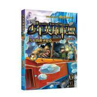 雪人的神圣使命少年英雄联盟6随书赠送价值35元奥拉星超爆大礼包 亮剑�D天 9787533946548