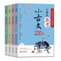 小学生备考小古文220课 (全4册)