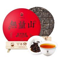 普洱熟茶100g 开古号云南普洱茶 普洱熟茶饼 无量山500年古树茶叶 地方特色
