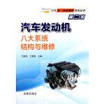 汽车发动机八大系统结构与维修・汽车中、高级维修技术丛书第二册