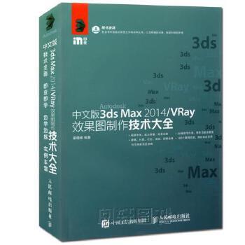 0教程 3d max室内设计建模动画基础到高级教程3dmax教程书籍教材