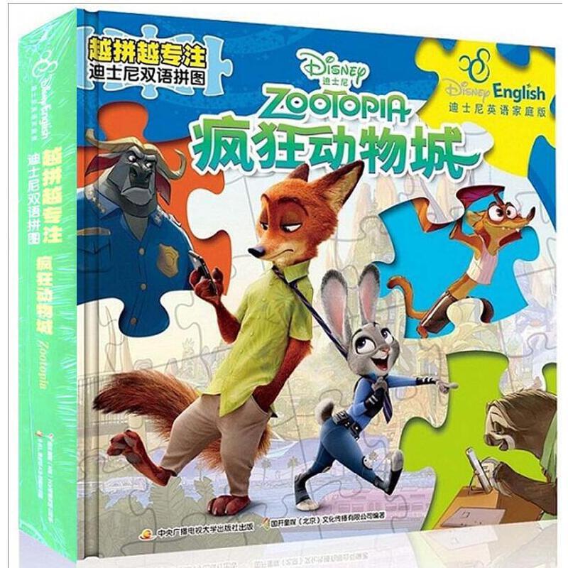 疯狂动物城双语拼图 玩拼图做游戏学英语 3-4-6-8岁婴幼儿童拼图手工