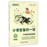 全新正版 快捷语文-小学生每日一读:四年级-春(不可思议的文具店)
