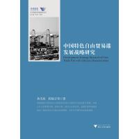 中国特色自由贸易港发展战略研究