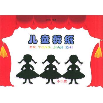 《儿童剪纸》(禾稼.)【简介