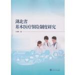 湖北省基本医疗保险制度研究