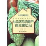 科技惠农一号工程—丝瓜苦瓜西葫芦病虫害防治