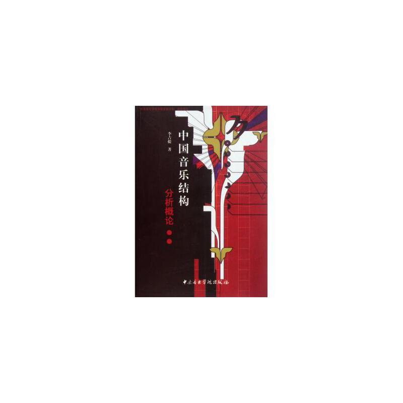 《中国音乐结构分析概论》李吉提