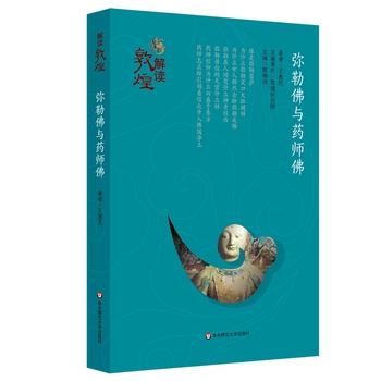 (满88包邮RX)解读敦煌 弥勒佛与药师佛(平装版) 王惠民 9787567537811 华东师范大学出版社