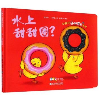 水上甜甜圈(精)/小种子认知百科系列