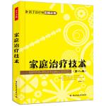 家庭治疗技术(第二版)(万千心理)