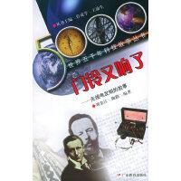 门铃又响了(无线电发明的故事)――世界五千年科技故事丛书