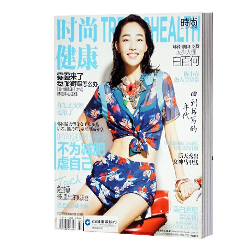 时尚健康女士杂志2014年4月白百合封面