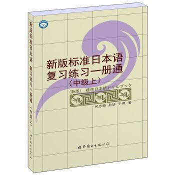新版标准日本语复习练习一册通(中级上) 何志勇,孙妍,于爽 著 【正版书籍】