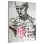 60课时详解:艺用人体解剖与结构(新版)