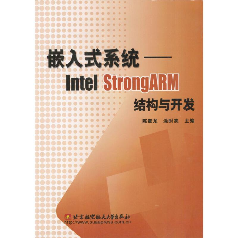 嵌入式系统:Intel StrongARM结构与开发