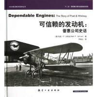 可信赖的发动机-普惠公司史话 (美)马克・P.沙利文,乔俊山 9787516501092