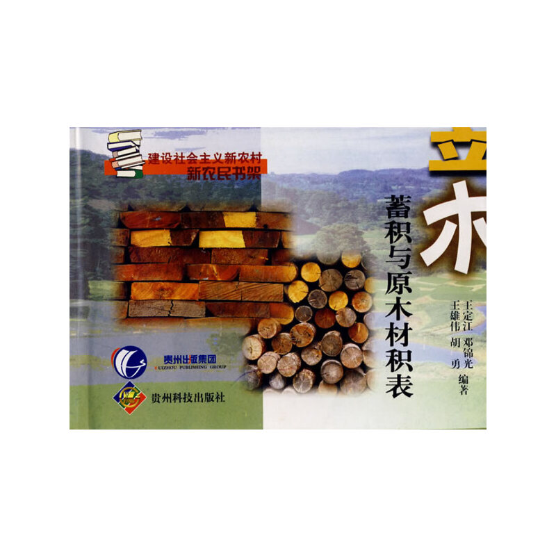 《立木蓄积与原木材积表》