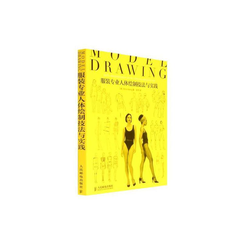 书籍 实用时装画技法 服装设计表现绘制技巧 人体着装线描图设计素材
