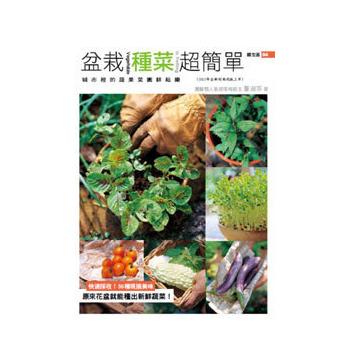 盆栽种菜超简单(2012年全新封面改版上市)