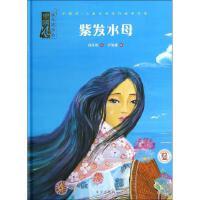 紫发水母(精)/中国风儿童文学名作绘本书系 保冬妮|绘画:卢瑞娜