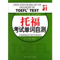 托福考试单词自测