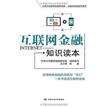 正版书籍· 互联网金融知识读本 放心购买,如有咨询联系客服