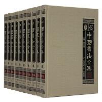 中国书法全集 行书 草书 隶书 篆书 16开精装10卷 中国传媒大学 定价2600元