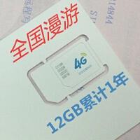 中国移动4G上网卡 资费卡 全国漫游12GB累计1年(360天) 移动正规资费