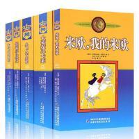 全5本淘气包埃米尔+长袜子皮皮+小飞人卡尔松+米欧,我的米欧+大侦探小卡莱林格伦作品选集全套岁儿童文学故事课外阅读书籍