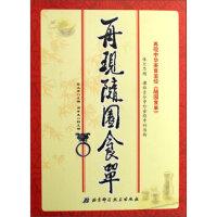 再现随园食单 张文彦,周秀来 9787530434529 北京科学技术出版社[创文图书]