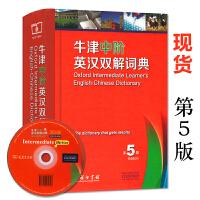 现货 牛津中阶英汉双解词典 第5版 第五版 商务印书馆牛津大学出版社 英语字典 畅销辞书