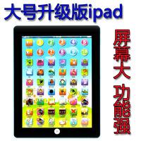 大号iPad苹果益智平板电脑学习机早教点读婴幼儿童玩具