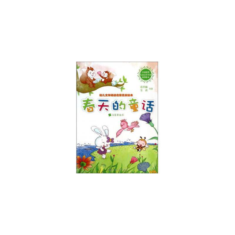 《春天的童话(注音美绘本幼儿文学阅读启蒙名家绘本
