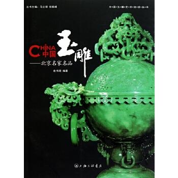 中国玉雕--北京名家名品/中国玉雕艺术流派丛书