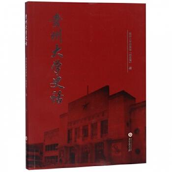 贵州大学史话