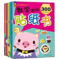 宝宝最爱贴纸书:IQCQ、数学、启蒙认知百科游戏贴纸书系列(套装共9册)