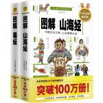 图解山海经+图解易经(全二册)