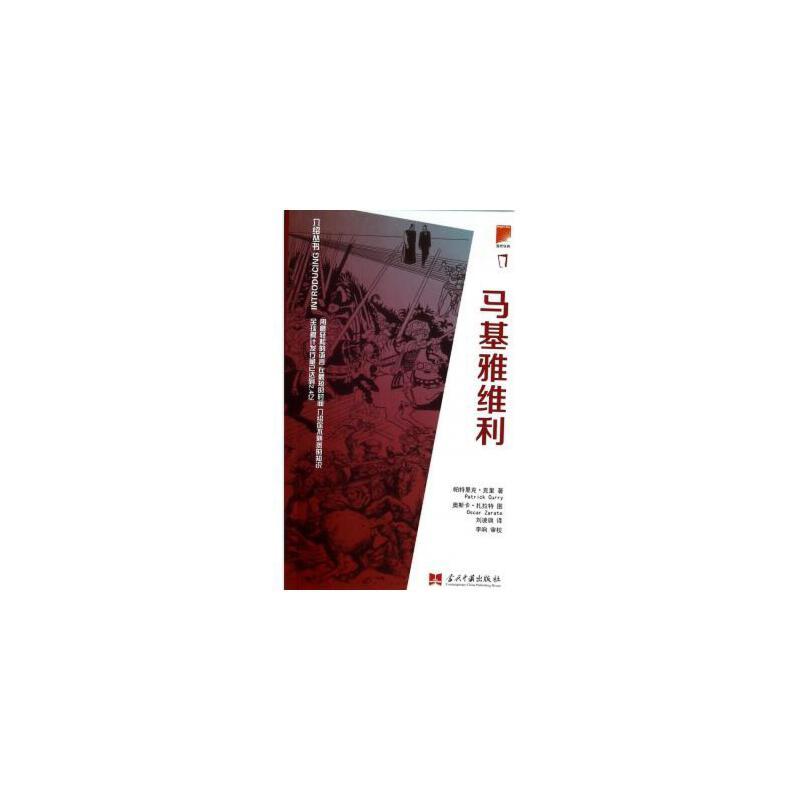 马基雅维利/介绍丛书 (美)帕特里克·克里|译者:刘凌旗|绘画:奥斯卡