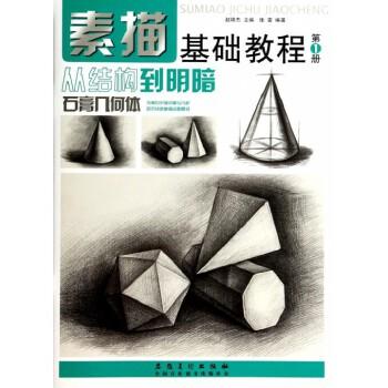 《从结构到明暗(石膏几何体)/素描基础教程
