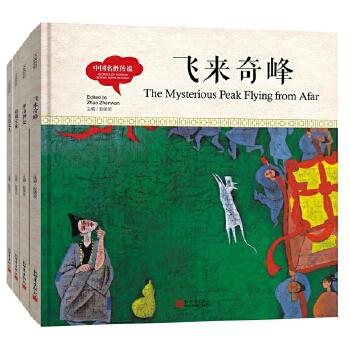 中国名胜传说系列(精) 共4册