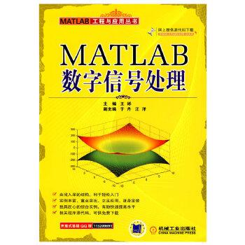 《matlab数字信号处理》(王彬.)【简介