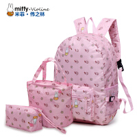 Miffy米菲 三件套子母包韩版潮 双肩包旅游背包运动旅行包手提妈咪包书包包