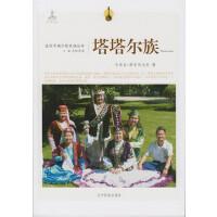走近中国少数民族丛书--塔塔尔族